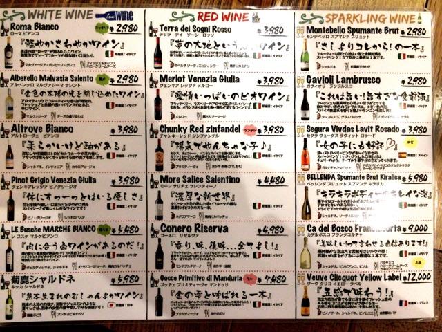 カドバルお酒メニュー