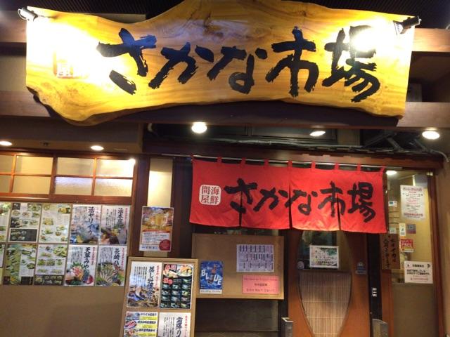 さかな市場 筑紫口店 入口