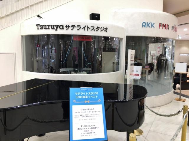 鶴屋サテライトスタジオ