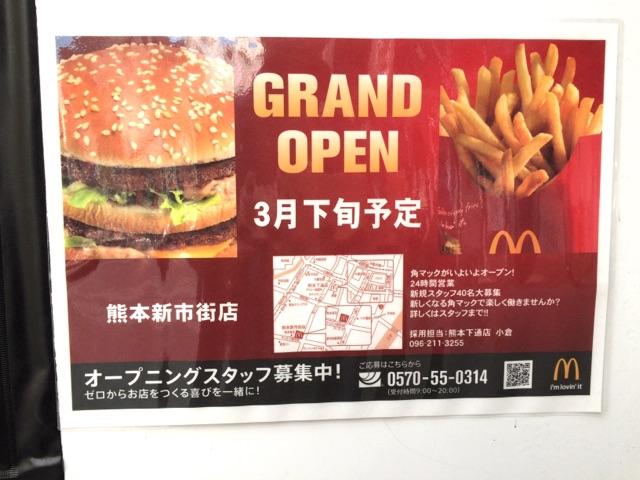 マクドナルド熊本新市街店ポスター