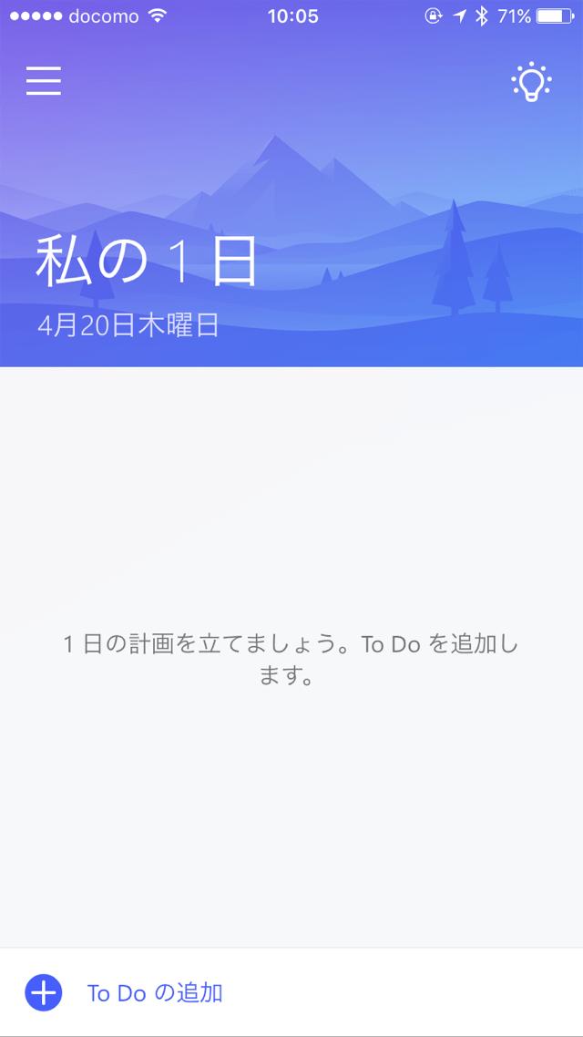 Microsoft To-Do初期画面