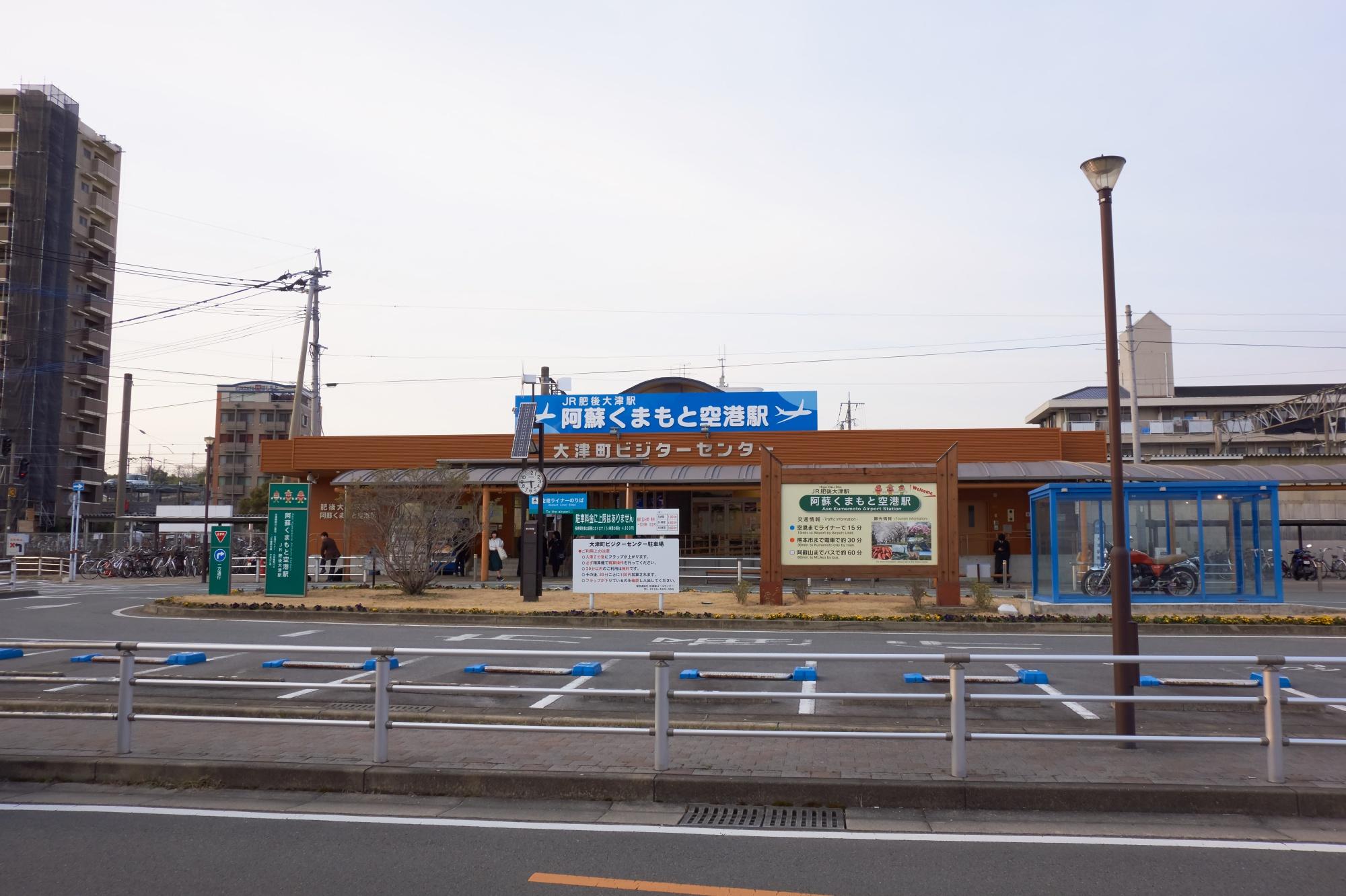 阿蘇くまもと空港駅