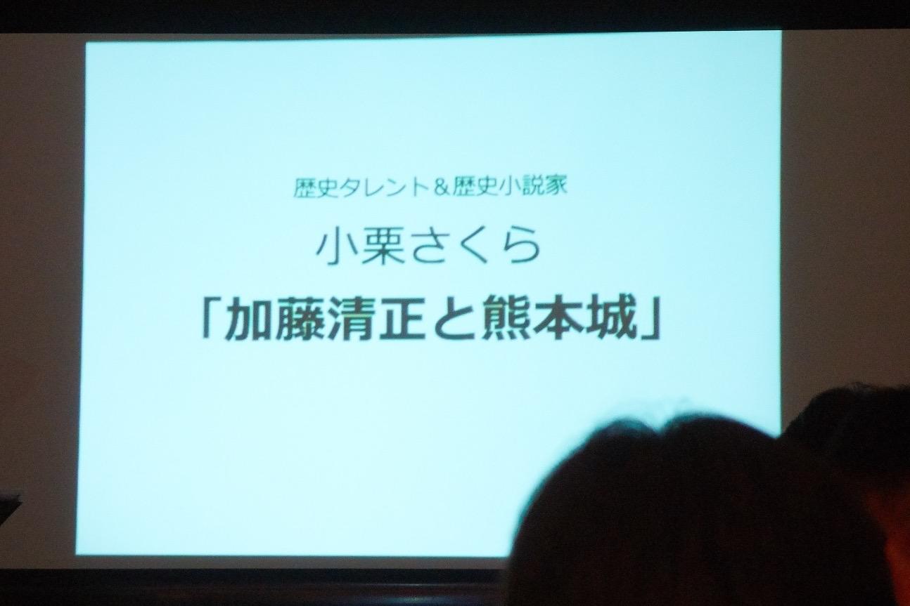 歴女が語る熊本城の魅力 加藤清正と熊本城