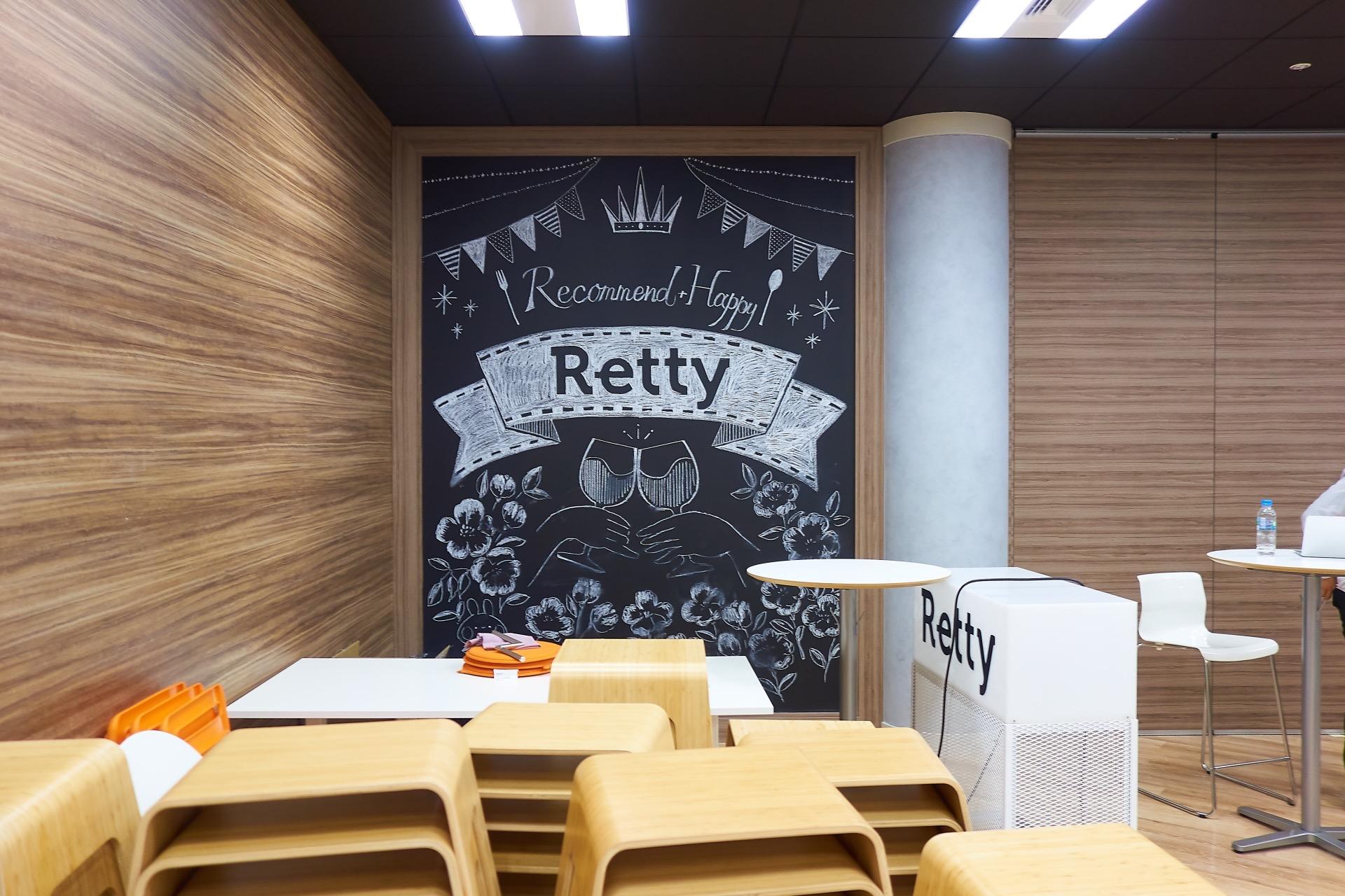 Rettyセミナールーム