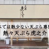 熱々天ぷら虎之介