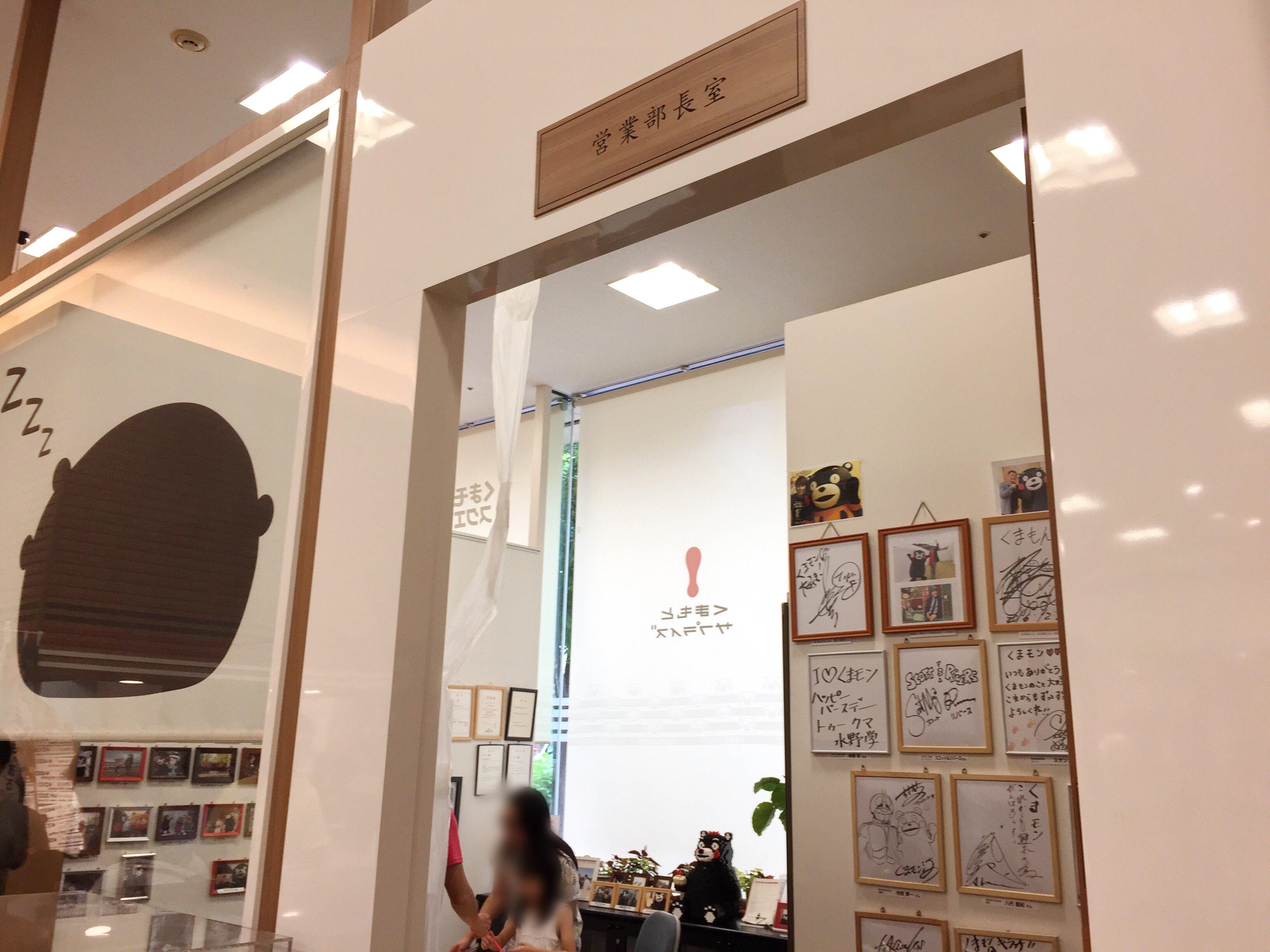 くまモンスクエア 営業部長室