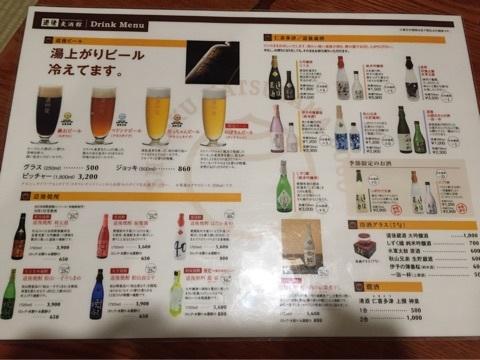 道後麦酒館 お酒メニュー
