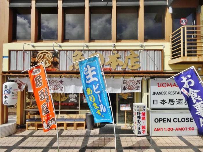 日本食堂「魚○本店」