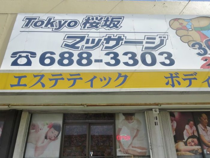 Tokyo桜坂スパ&エスティック