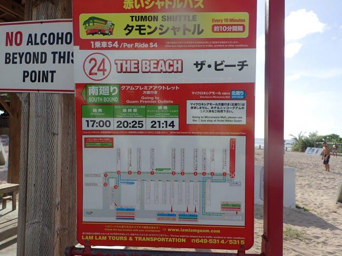シャトルバス・バス停