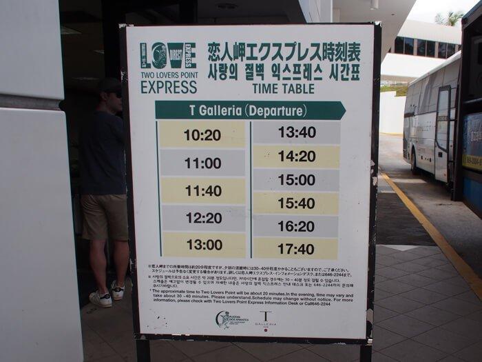 恋人岬エクスプレス