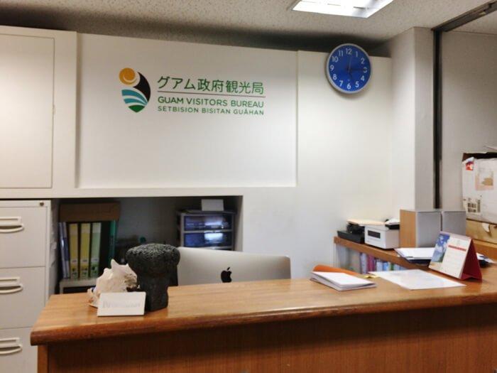 グアム政府観光局の日本事務局(東京)