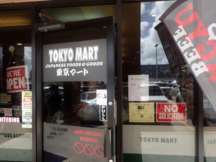 東京マート・グアム