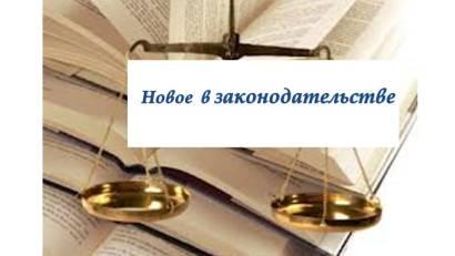 zakon novoe
