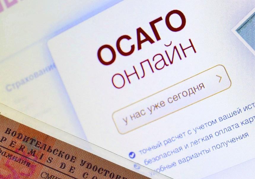Osago-online