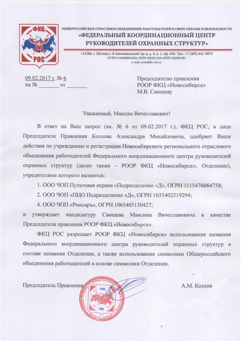 ROOR Novosibirsk