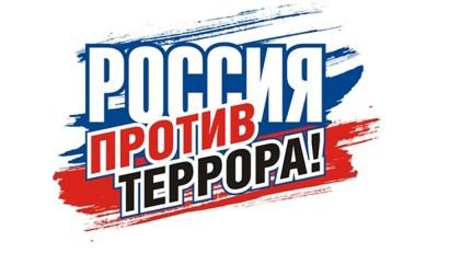 rossiya_protiv_terrora