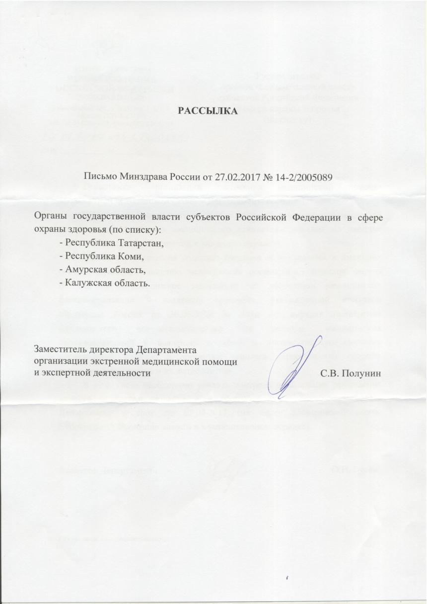 otvet_kozlovu_telegramma_minzdrav_1