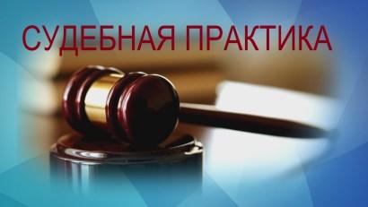 sudebnaya_praktika_2