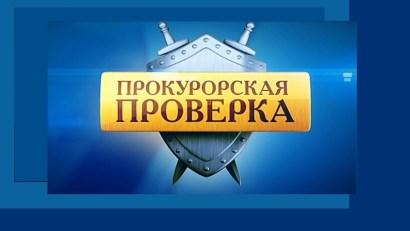 Prok___proverka