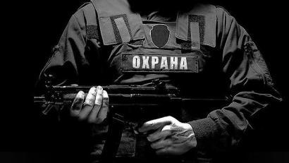 oxrana