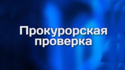 prokurorskaia_proverka