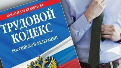 trudovoe_zakonodatelstvo
