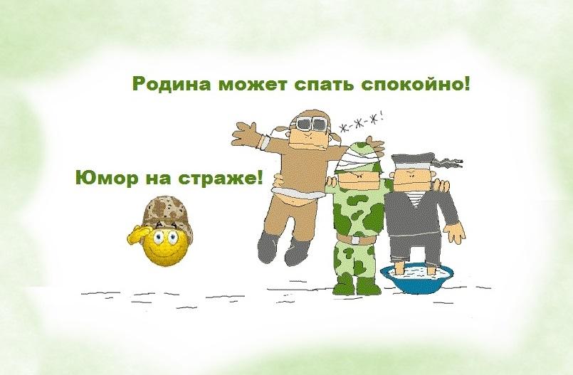 Армейский юмор на Гардинфо
