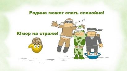 Humor_22_02_18_00