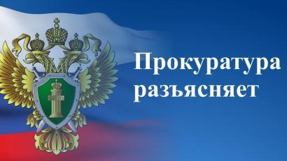 prokuratura_razyasnyaet