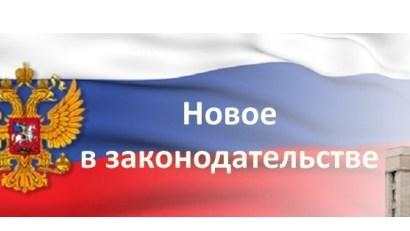 novoe_v_zakonodatelsve