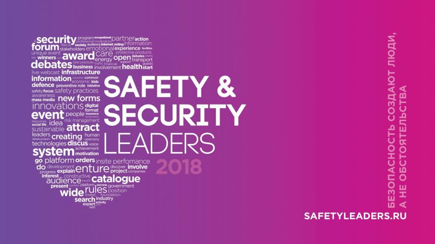 Safety & Security Leaders Forum 2018+- (1)-01