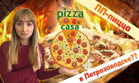 пицца, Петрозаводск, пиццерия, доставка еды, ПП, правильное питание, ЗОЖ