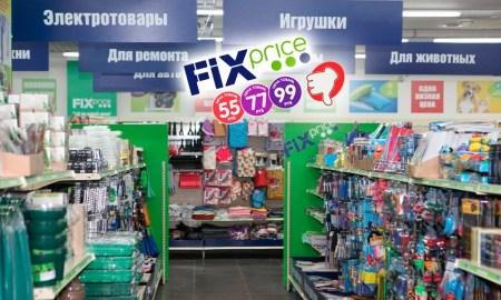 fix price, фикс прайс, фиксированные цены, магазин, дешево