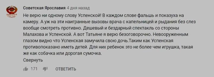 Успенская, Татьяна Плаксина, ссора
