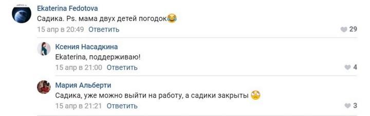 комментарий, группа, Вконтакте