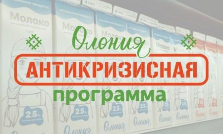 олония, магазин, петрозаводск, заказать продукты, доставка, низкие цены, антикризисная программа