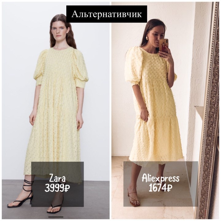 платье, Алиэкспресс