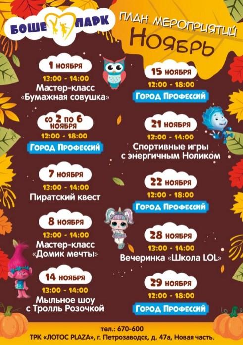 ноябрь, расписание, боше парк, петрозаводск, карелия, боше, лотос плаза, город профессий, детский центр, батуты, день рождения, заказать, зал