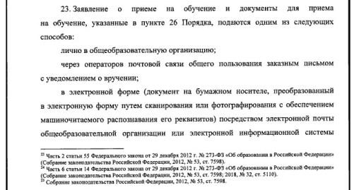 Выдержки из приказа Минпросвещения