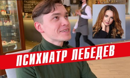 Врач-психиатр Виктор Лебедев
