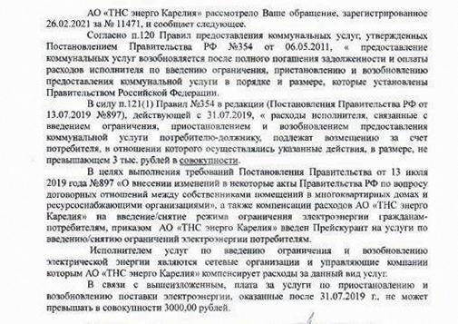 ответ ТНТ энерго Карелия