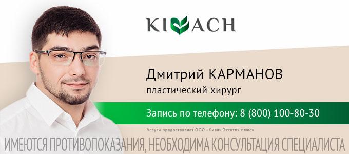 Пластический хирург Дмитрий Карманов