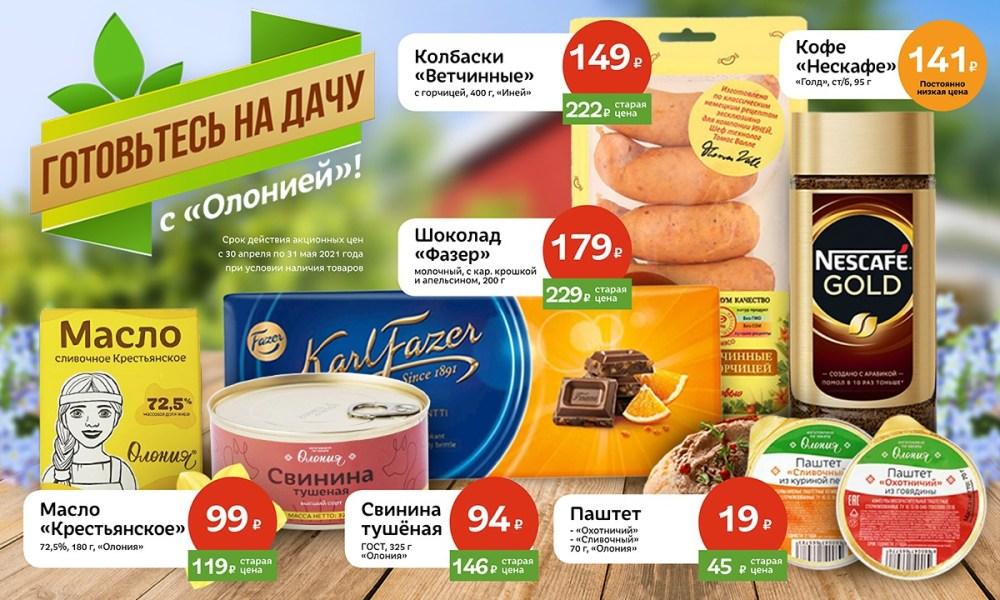 олония, продукты по низким ценам, продукты на дачу
