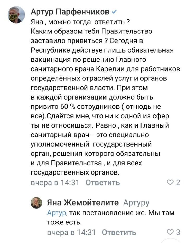 комментарии, Парфенчиков, Карелия