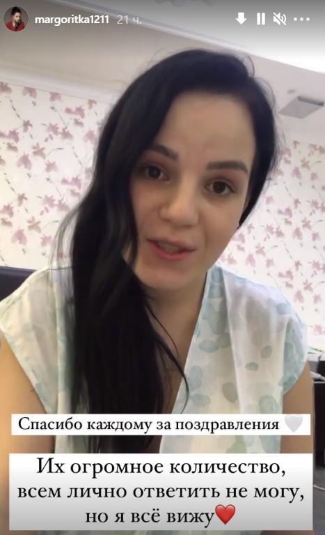 """Скриншот: """"Инстаграм"""" Маргариты Грачевой"""
