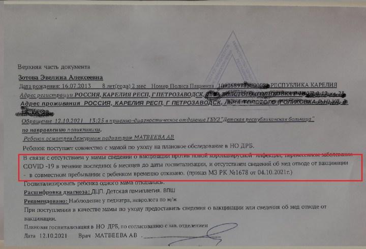 В Петрозаводске матери ребенка-инвалида отказали в госпитализации из-за отсутствия прививки от коронавируса