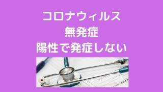 コロナウィルス無発症