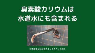 水道水の臭素酸カリウム