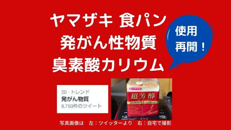 ヤマザキ食パン臭素酸ナトリウム